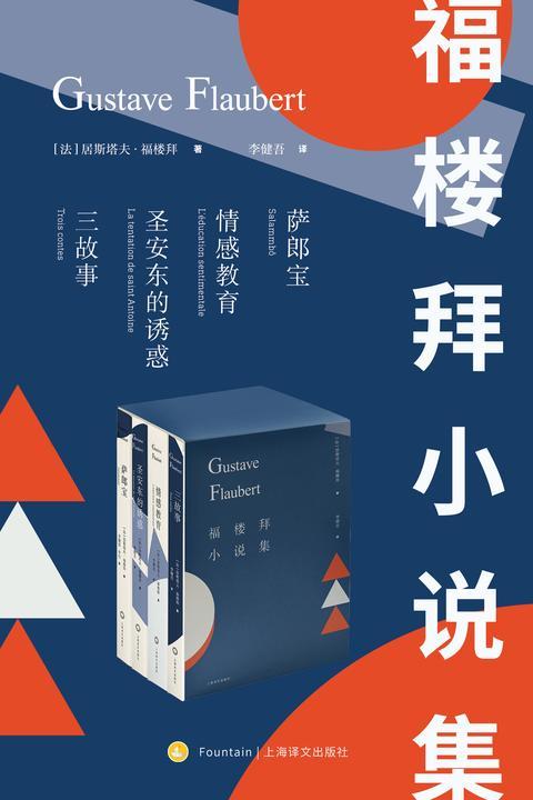 福楼拜小说集(套装共4册)