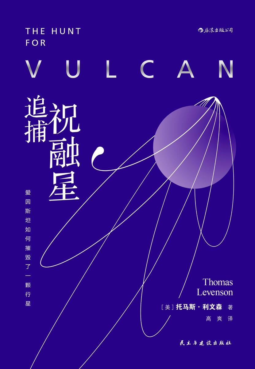 追捕祝融星:爱因斯坦如何摧毁了一颗行星(河马老师高爽翻译并撰写导读,一颗不存在的行星,一场五十年的猎星传奇!)