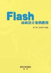 Flash动画设计案例教程(仅适用PC阅读)