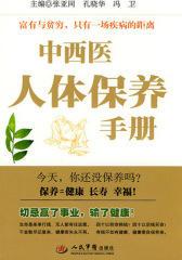 中西医人体保养手册