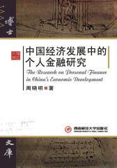 中国经济发展中的个人金融研究