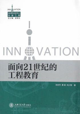 面向21世纪的工程教育