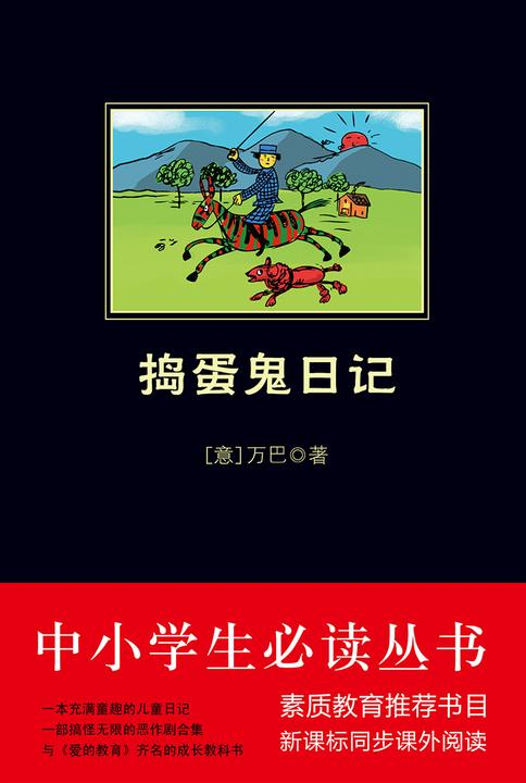 捣蛋鬼日记(中小学生必读丛书)