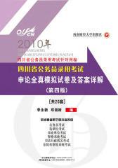 2010年四川省公务员录用考试针对用卷:申论全真模拟试卷及答案详解(第四版)