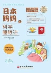 日本妈妈的科学睡眠法