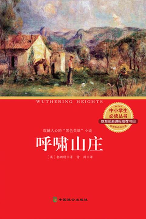 中小学生必读丛书:呼啸山庄(新课标)
