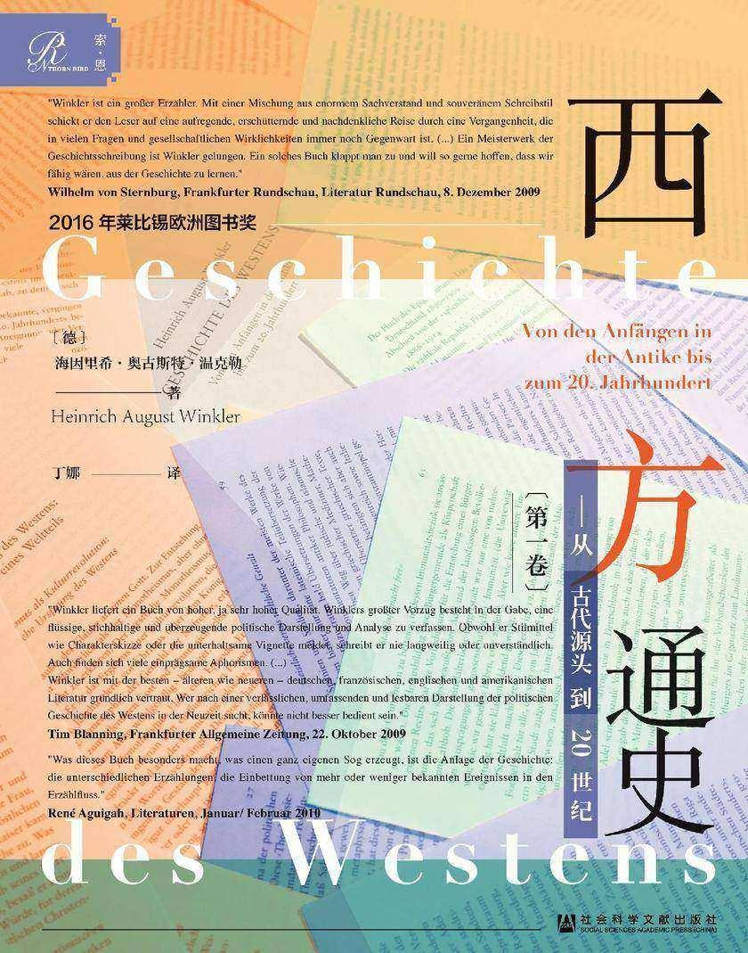 西方通史(第1卷):从古代源头到20世纪(全3册)(索恩系列)