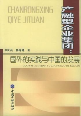 产融型企业集团——国外的实践与中国的发展(仅适用PC阅读)