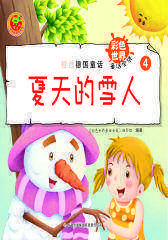 橙色德国童话:夏天的雪人(仅适用PC阅读)