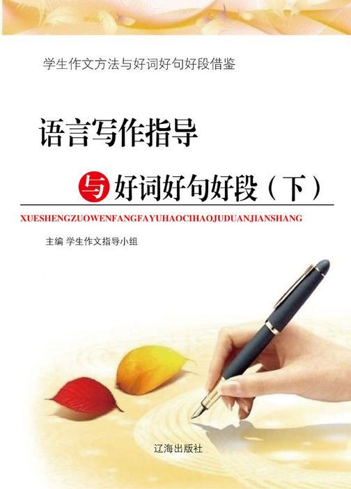 语言写作指导与好词好句好段(下)