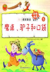 橙色德国童话:魔桌、驴子和口袋(仅适用PC阅读)