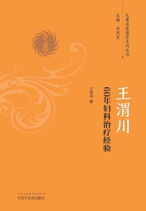 王渭川60年妇科治疗经验