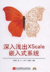 深入浅出XScale嵌入式系统(试读本)
