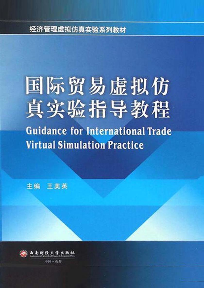 国际贸易虚拟仿真实验指导教程