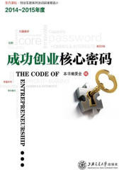 成功创业核心密码