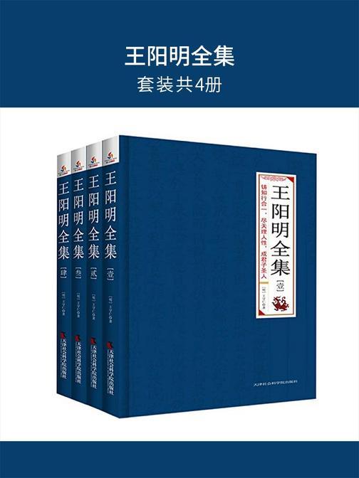 王阳明全集(套装共4册)