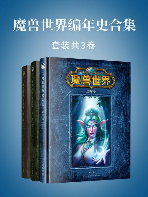 魔兽世界编年史合集(共3卷)