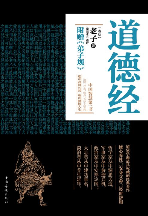 道德经(附赠《弟子规》全新典藏权译本)