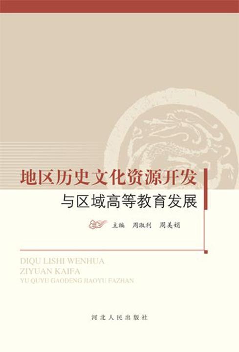 地区历史文化资源开发与区域高等教育发展