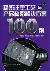 精密注塑工艺与产品缺陷解决方案100例