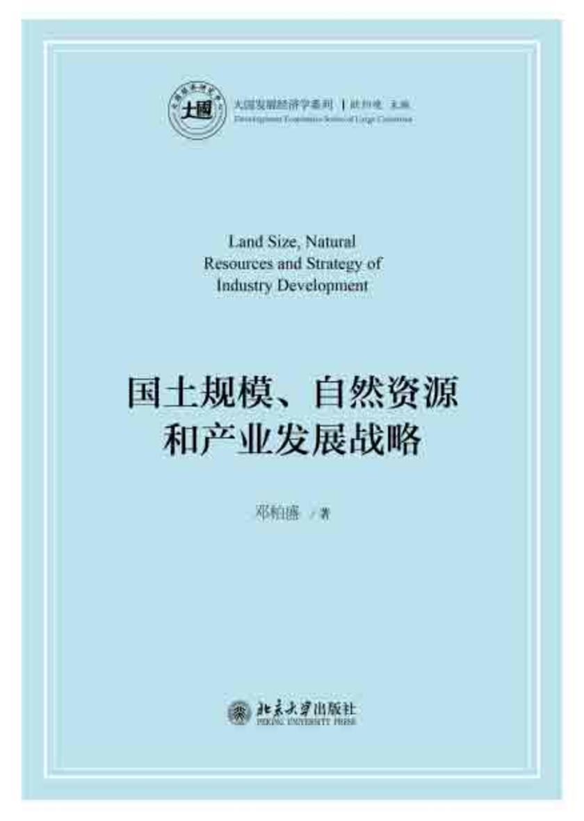国土规模、自然资源和产业发展战略