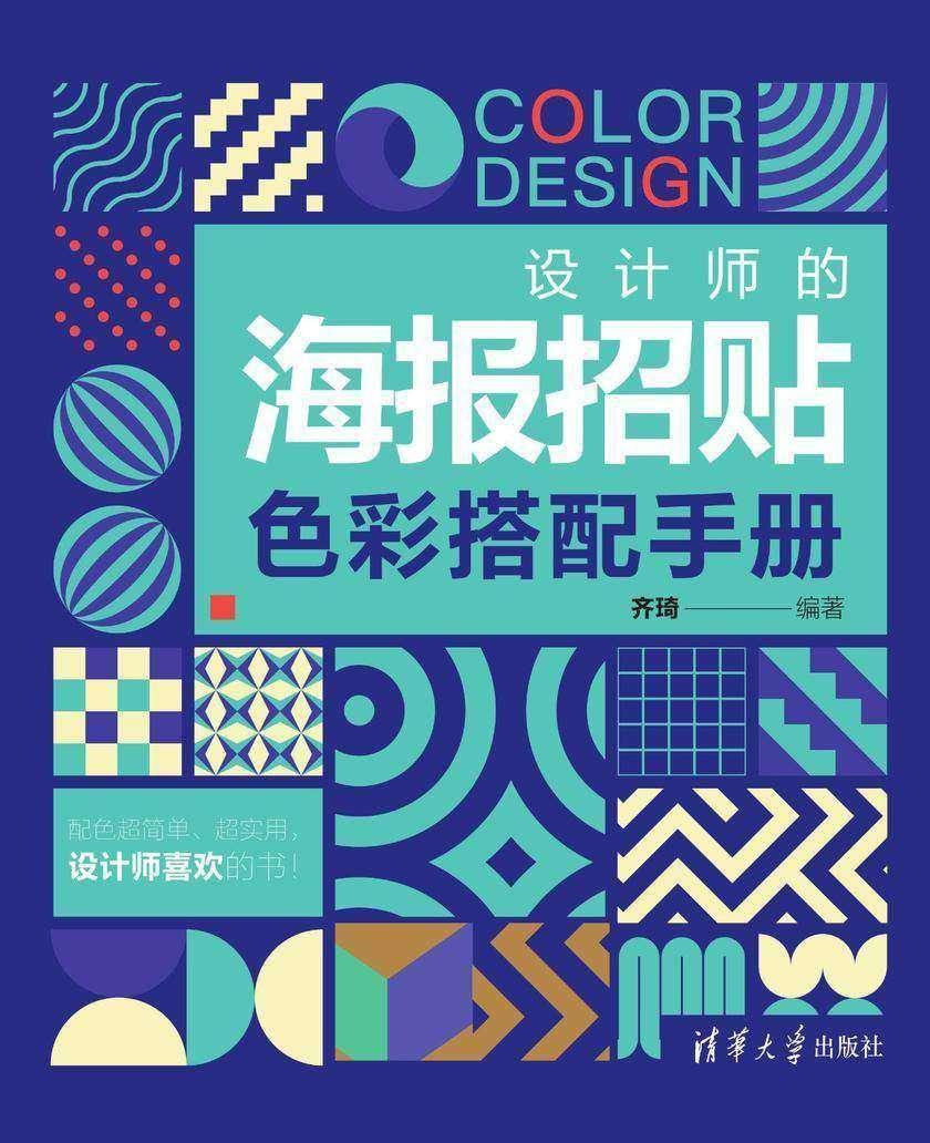 设计师的海报招贴色彩搭配手册