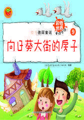 橙色德国童话:向日葵大街的房子(仅适用PC阅读)