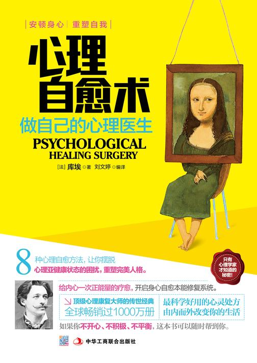 心理自愈术:做自己的心理医生