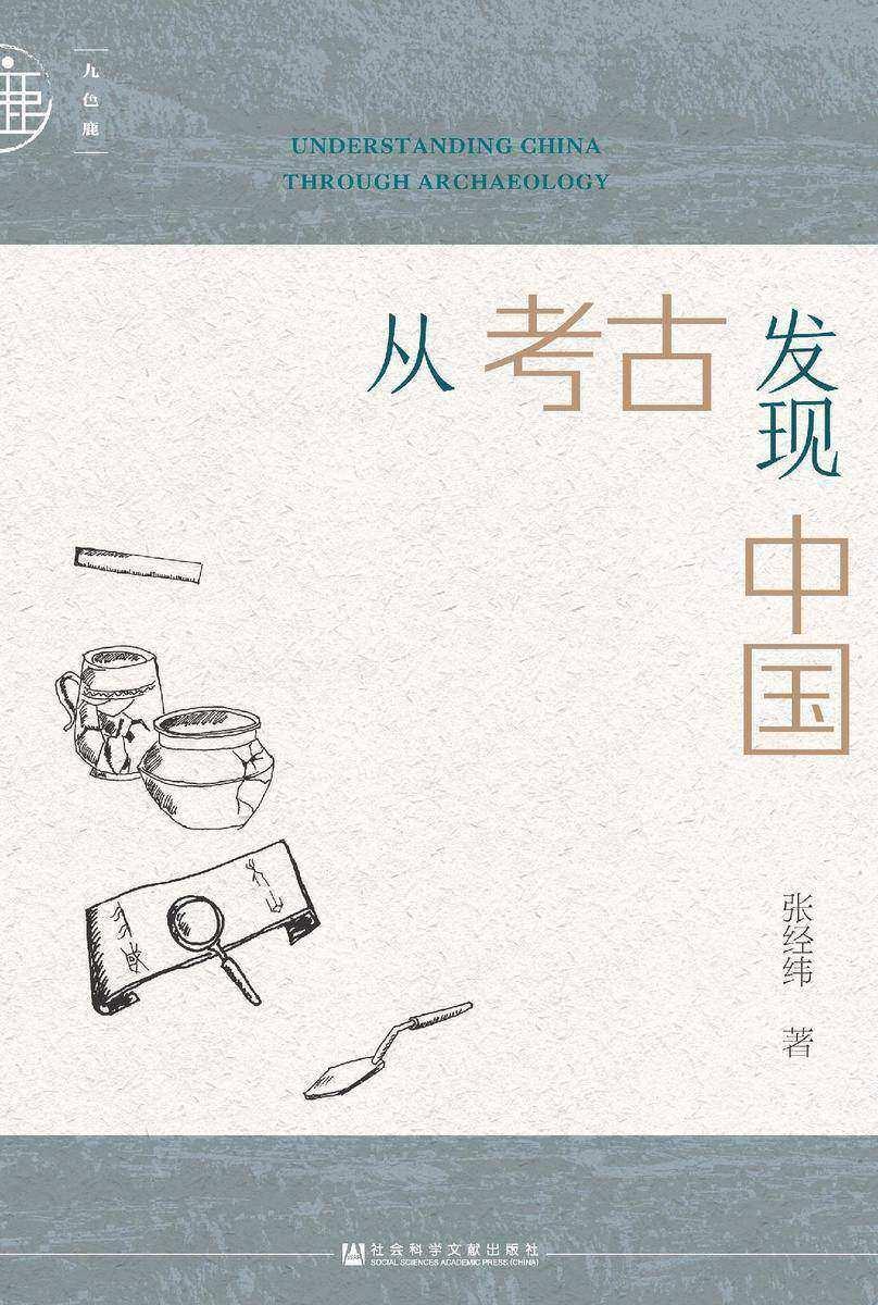 从考古发现中国(九色鹿系列)