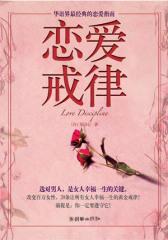 恋爱戒律(试读本)