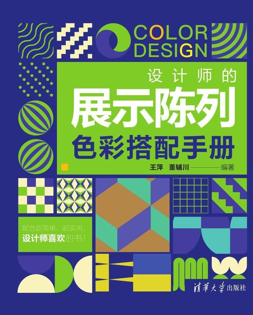 设计师的展示陈列色彩搭配手册