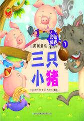 紫色英国童话:三只小猪(仅适用PC阅读)
