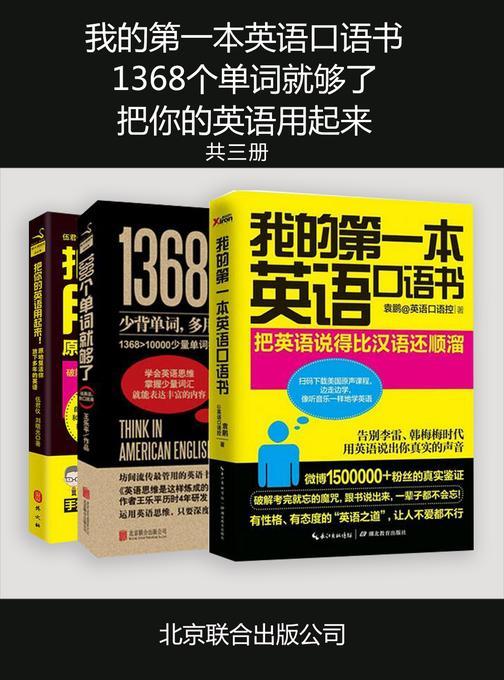 我的第一本英语口语书+1368个单词就够了+把你的英语用起来(套装共3册)