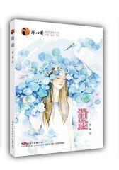 冰心奖获奖作家原创书系:沿途(试读本)