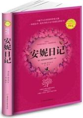 安妮日记(试读本)