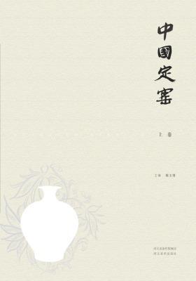 中国定窑:上册(仅适用PC阅读)