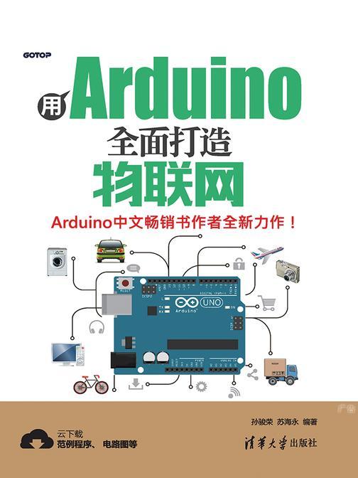 用Arduino全面打造物联网