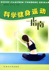 科学健身运动指南(仅适用PC阅读)