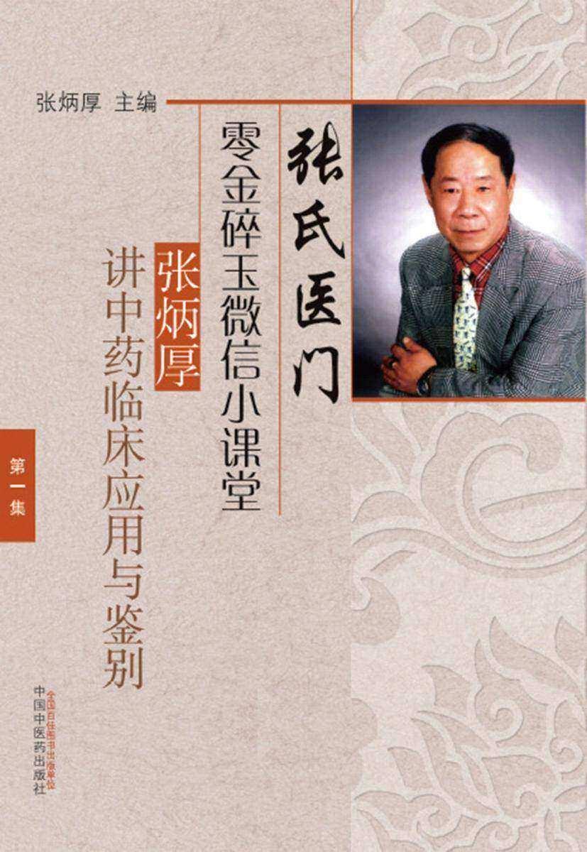 张氏医门零金碎玉微信小课堂·第一集