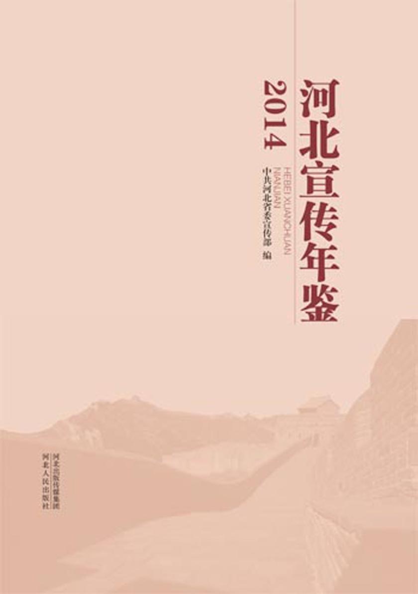 河北宣传年鉴·2014
