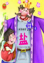 紫色英国童话:盐(仅适用PC阅读)