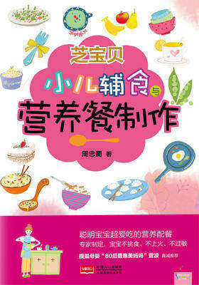 芝宝贝:小儿辅食与营养餐制作