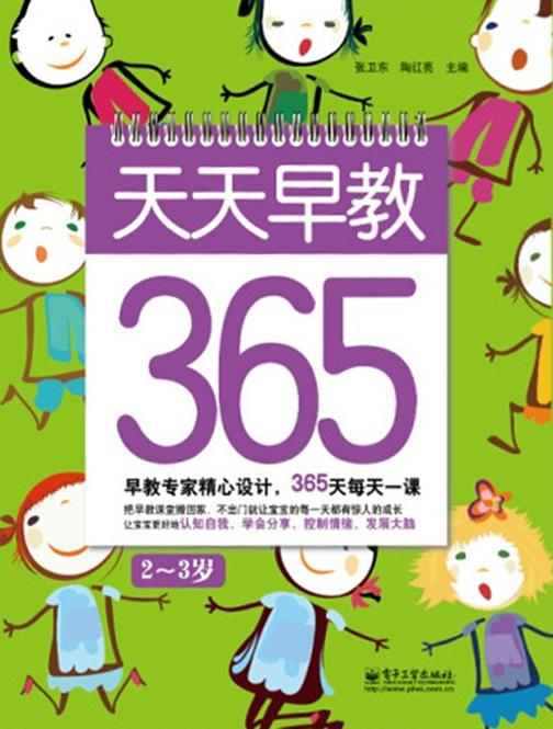 天天早教365(2~3岁)