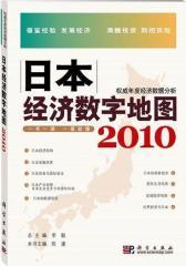 日本经济数字地图2010:权威年度经济数据分析(试读本)