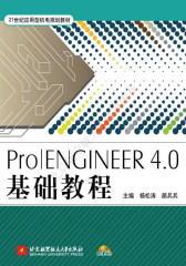 Pro/ENGINEER4.0基础教程(试读本)