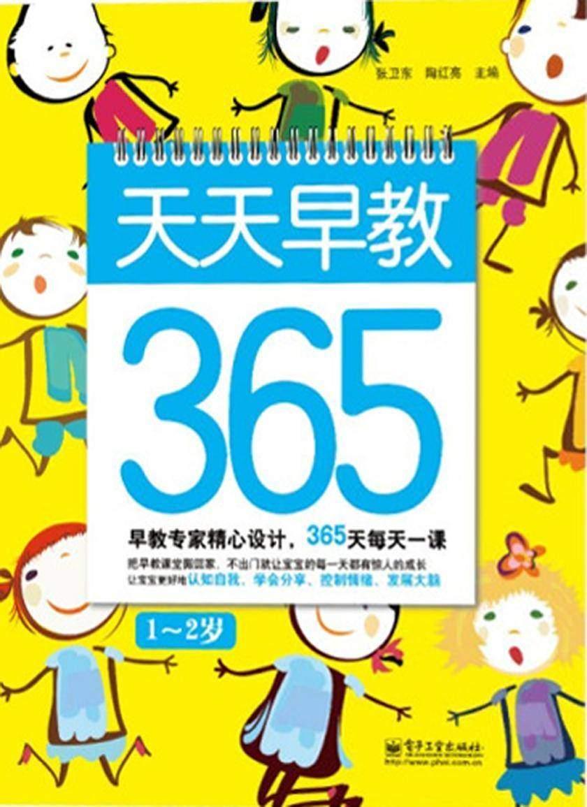 天天早教365(1~2岁)