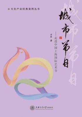城市节日——走进中国上海国际艺术节