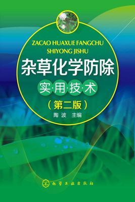 杂草化学防除实用技术(第二版)