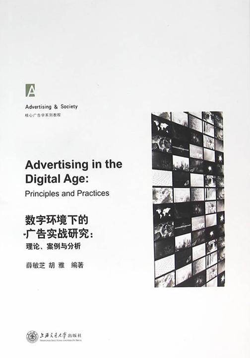 数字环境下的广告实战研究:理论、案例与分析