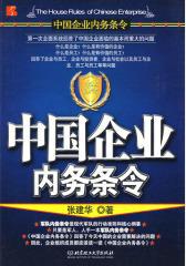 中国企业内务条令(试读本)